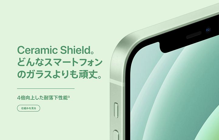 iPhone12 どんなスマートフォンのガラスよりも頑丈