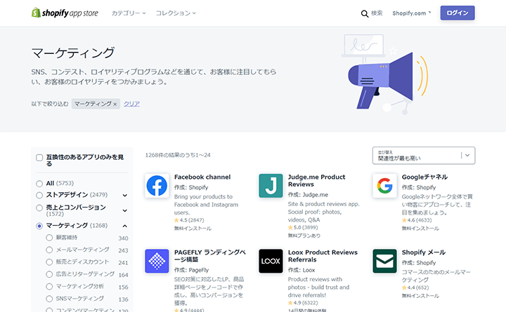 Shopifyアプリストアでのマーケティングアプリ