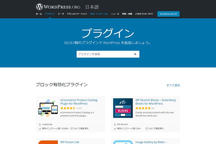 マーケティング戦略に使えるCMS、WordPressのプラグインディレクトリ