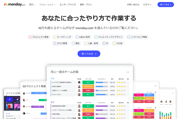プロジェクト管理ツール monday.com