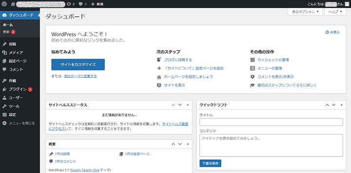 カラフルボックス WordPressダッシュボード