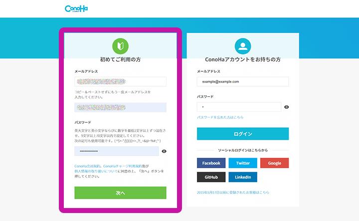 ConoHa WING ユーザー登録