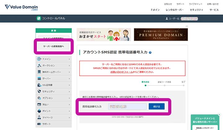 バリュードメイン コントロールパネル SMS認証