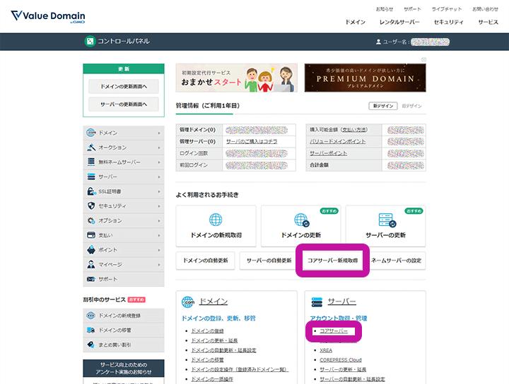 バリュードメイン コントロールパネル コアサーバー新規取得