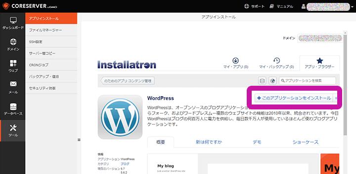 コアサーバー コントロールパネル WordPressインストール