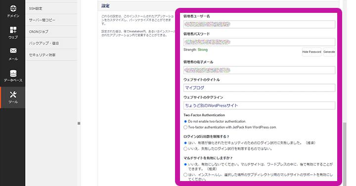 コアサーバー コントロールパネル WordPressインストール詳細3