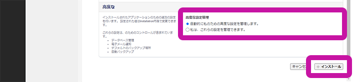 コアサーバー コントロールパネル WordPressインストール詳細4