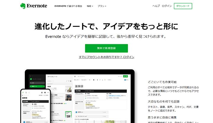EvernoteのWebサイト