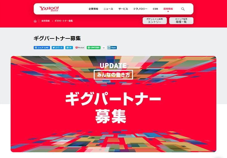 Yahoo Japanフリーランス採用情報