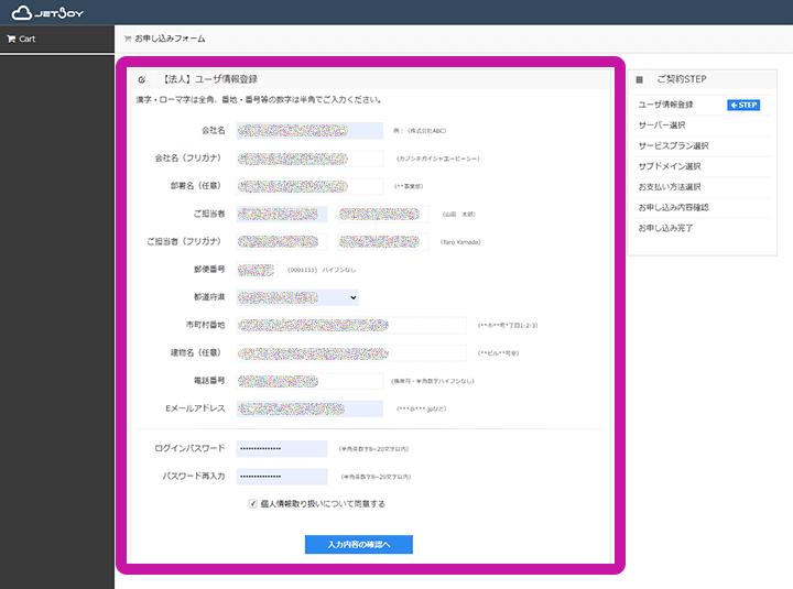 JETBOY お申し込みフォーム 詳細情報入力
