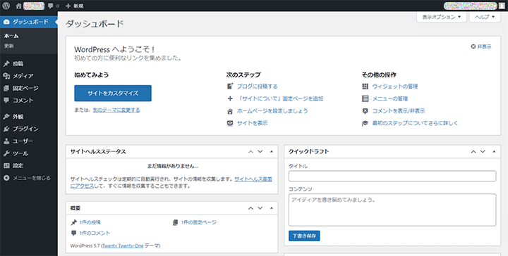 JETBOY WordPressダッシュボード