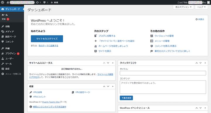 ロリポップ!WordPress管理画面ダッシュボード