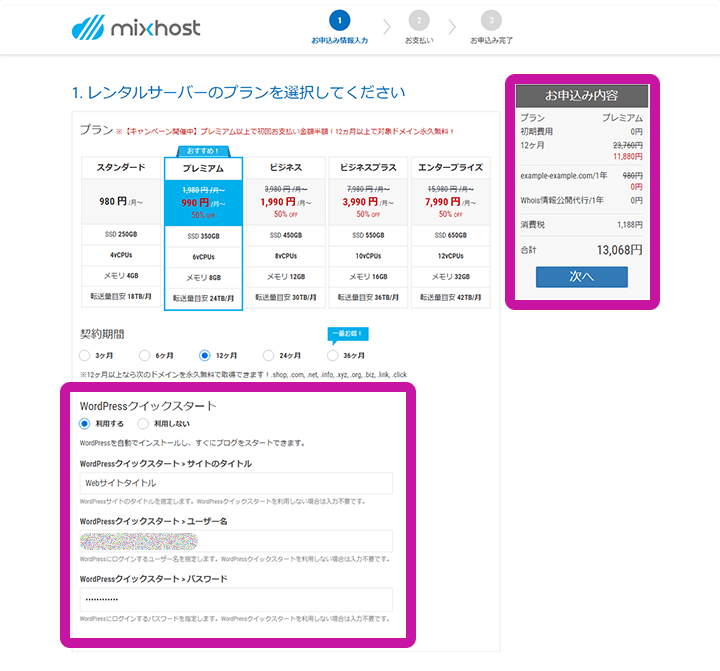 mixhost 申し込み レンタルサーバーのプランを選ぶ