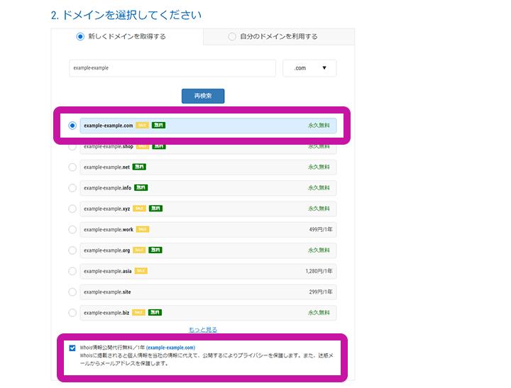mixhost 申し込み ドメインを選択する