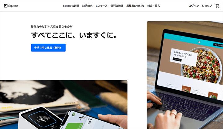 SquareのWebサイト