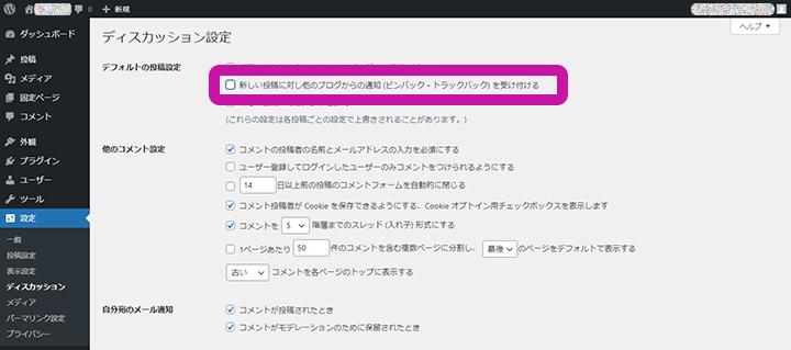 WordPress ディスカッション設定 ピンバック・トラックバック