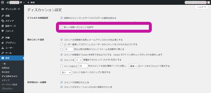 WordPress ディスカッション設定 コメント