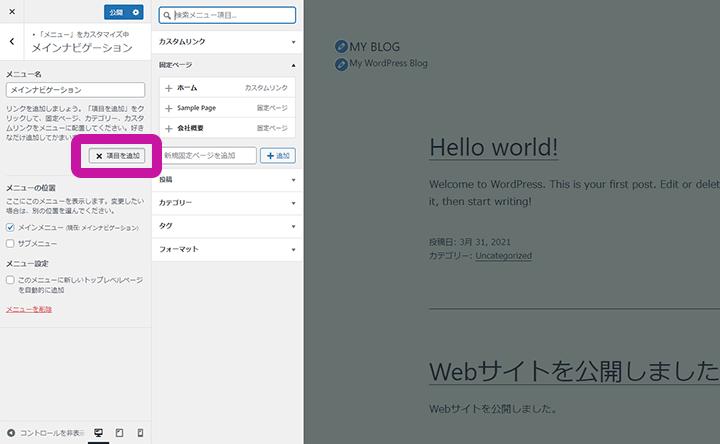 WordPressカスタマイザーのメニュー編集手順 ステップ4