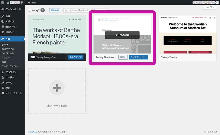 WordPress管理画面 テーマの変更