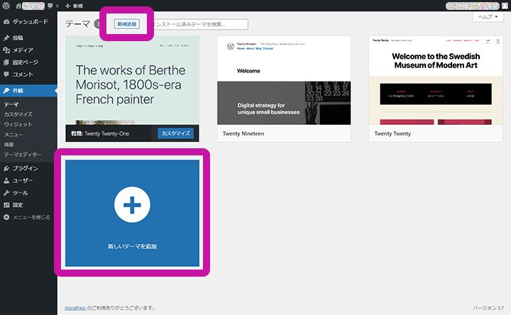 WordPress管理画面 新規テーマの追加