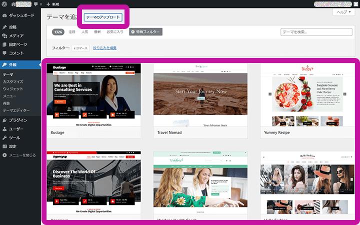 WordPress管理画面 新規テーマの検索・追加
