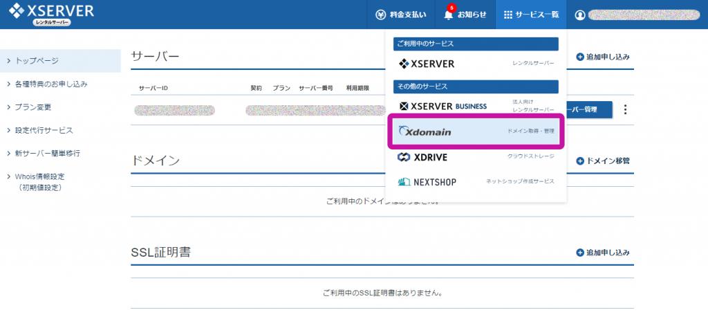 Xserverアカウント サービス一覧