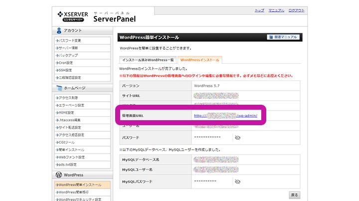 Xserverサーバーパネル WordPressインストール完了