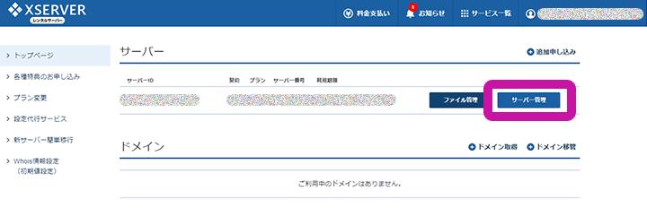 Xserverアカウント サーバー管理