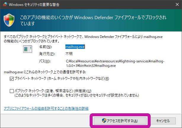 Local:maihog.exeのアクセス許可