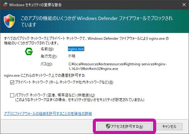 Local:nginx.exeのアクセス許可