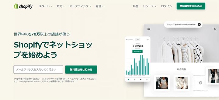 Shopifyホームページ